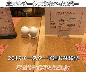 ホテルオークラ東京ベイバー2019ソフトドリンク