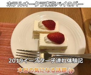 ホテルオークラ東京ベイバー2019コースメニュースイーツ