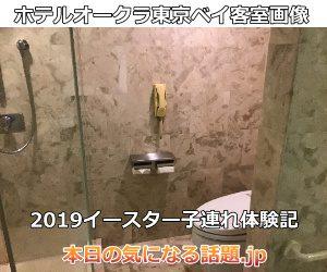 ホテルオークラ東京ベイ客室画像2019トイレ