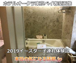 ホテルオークラ東京ベイ客室画像2019お風呂
