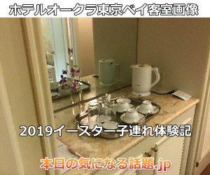 ホテルオークラ東京ベイ客室画像2019イースター