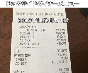 ドックサイドダイナーメニューと料金2019イースター