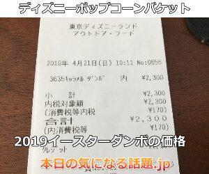 ディズニーポップコーンバケットイースター2019ダンボ価格